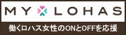 mylohas_logo
